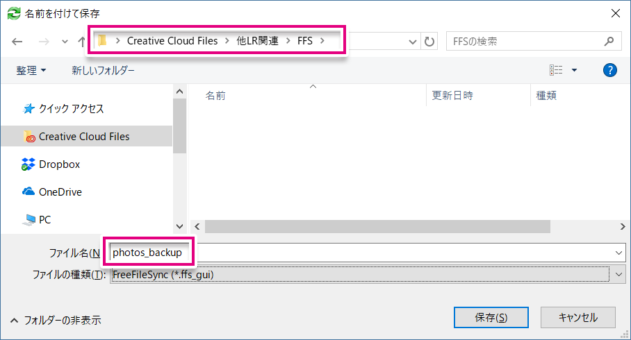 同期設定ファイルの保存場所