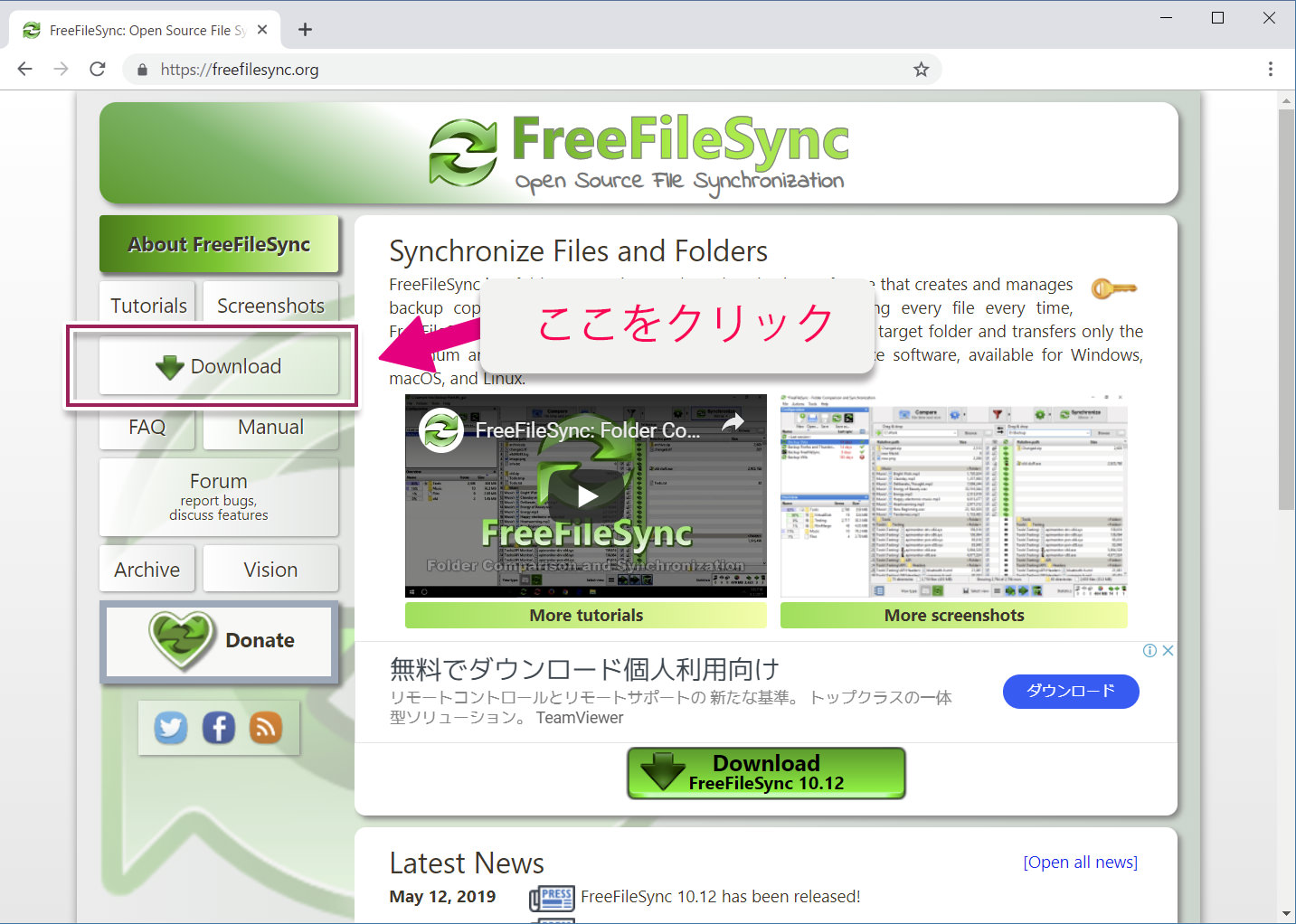 FreeFileSync画面1
