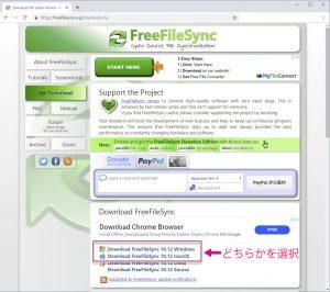 FreeFileSync画面2