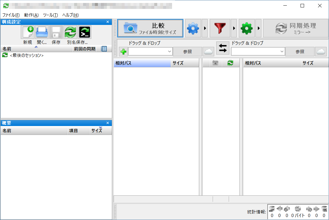 FreeFileSync設定画面1