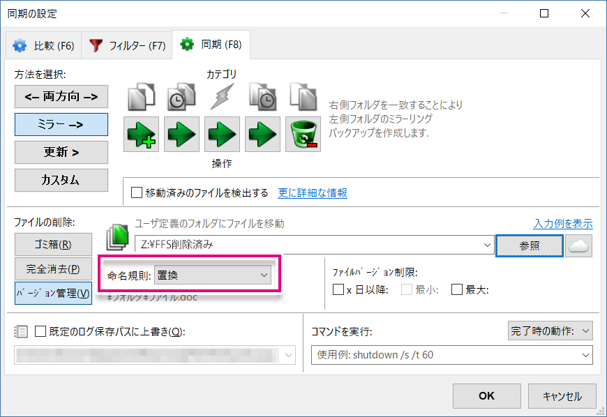 FreeFileSync設定画面10