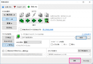 FreeFileSync設定画面11