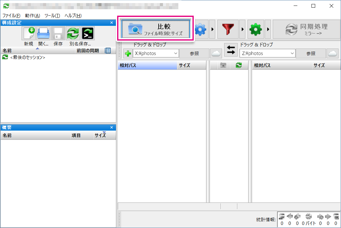 FreeFileSync設定画面12
