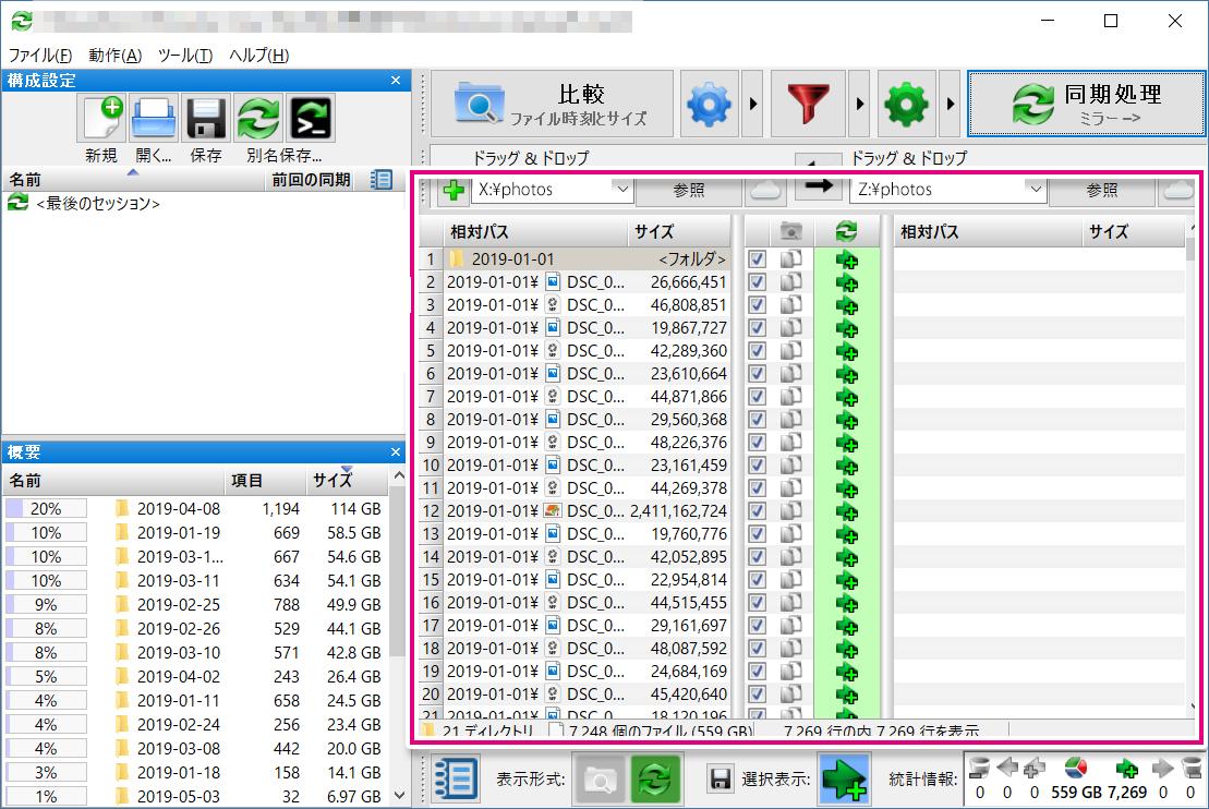 FreeFileSync設定画面13