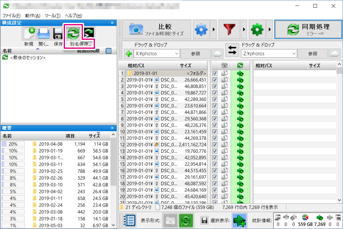 FreeFileSync設定画面14