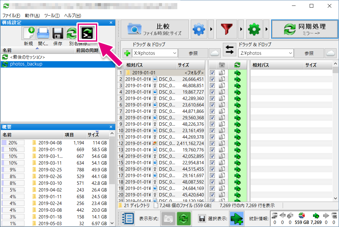 FreeFileSync設定画面16