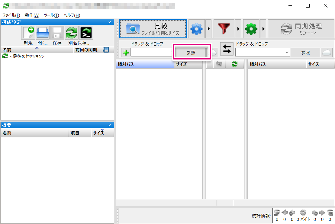 FreeFileSync設定画面2