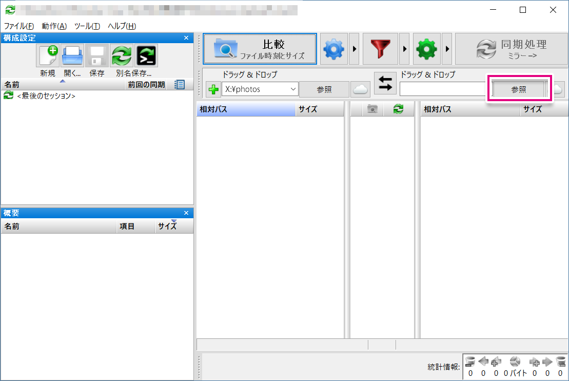 FreeFileSync設定画面3