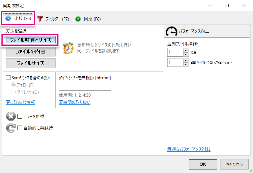 FreeFileSync設定画面6