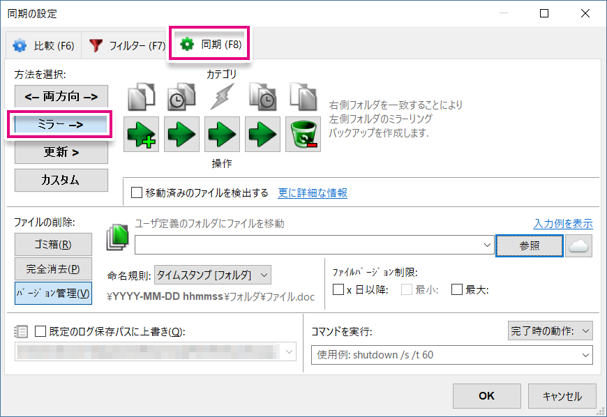 FreeFileSync設定画面7