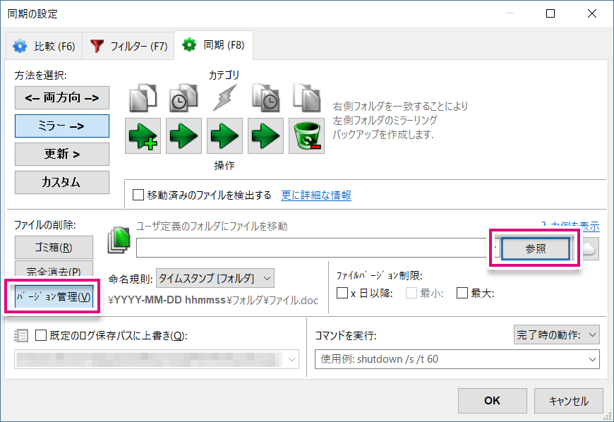 FreeFileSync設定画面8