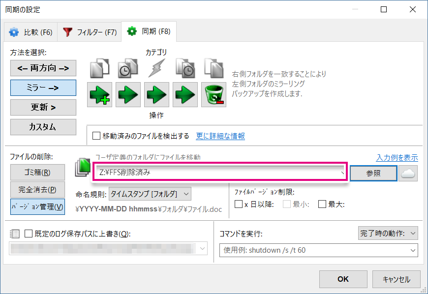 FreeFileSync設定画面9