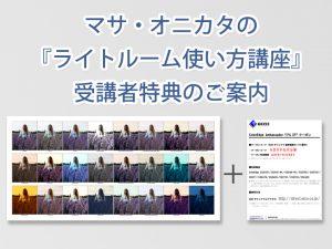 受講者特典_Featured