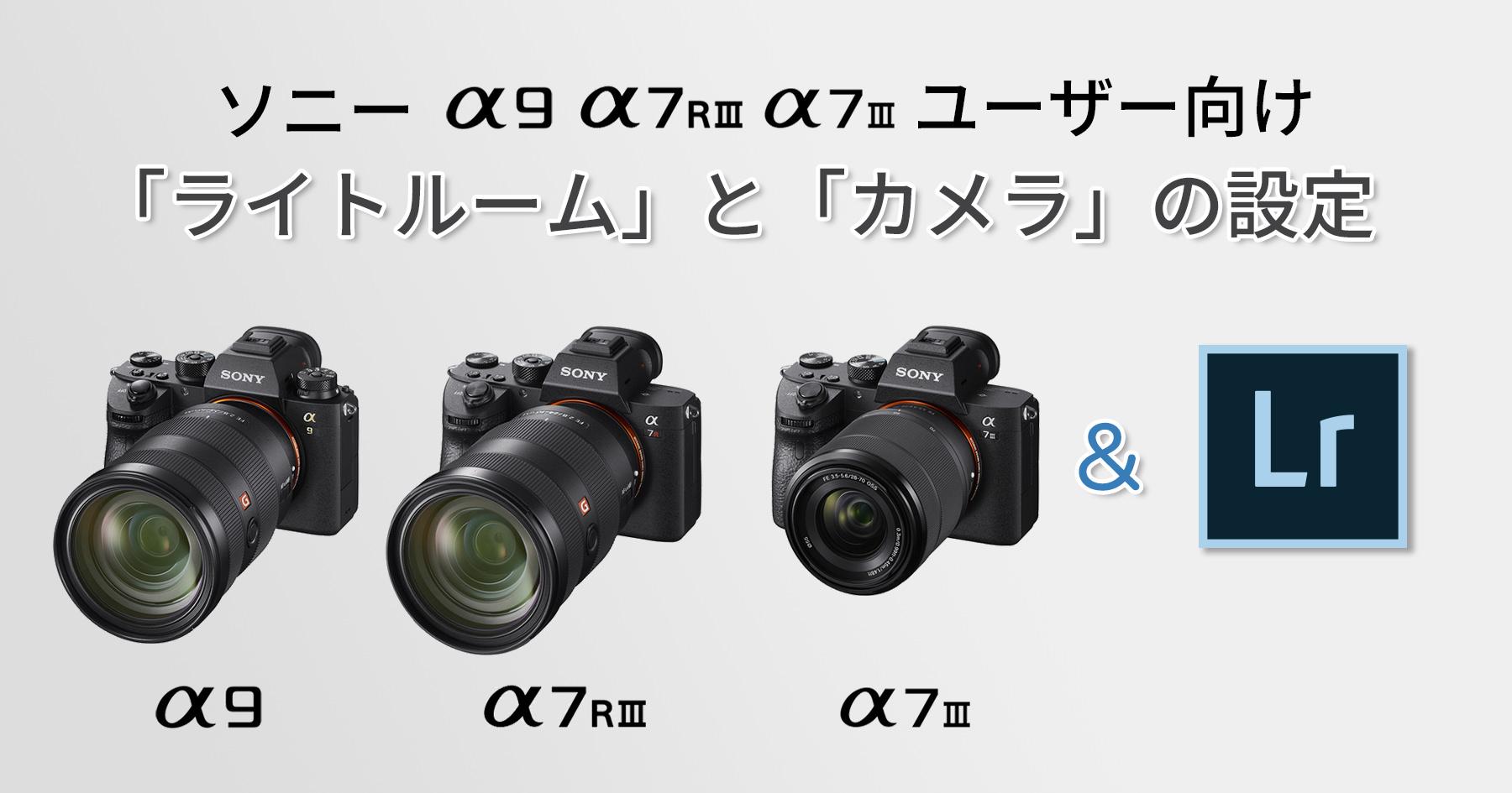 α9_7Riii_7iiiユーザー向けライトルームとカメラの設定-Main
