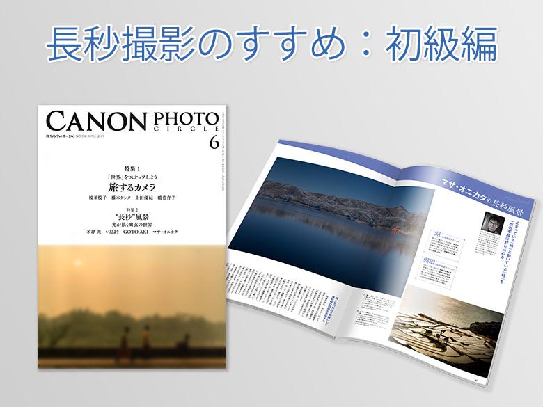 長秒撮影のすすめ:初級編~芦ノ湖