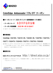 ColorEdge割引クーポン画像