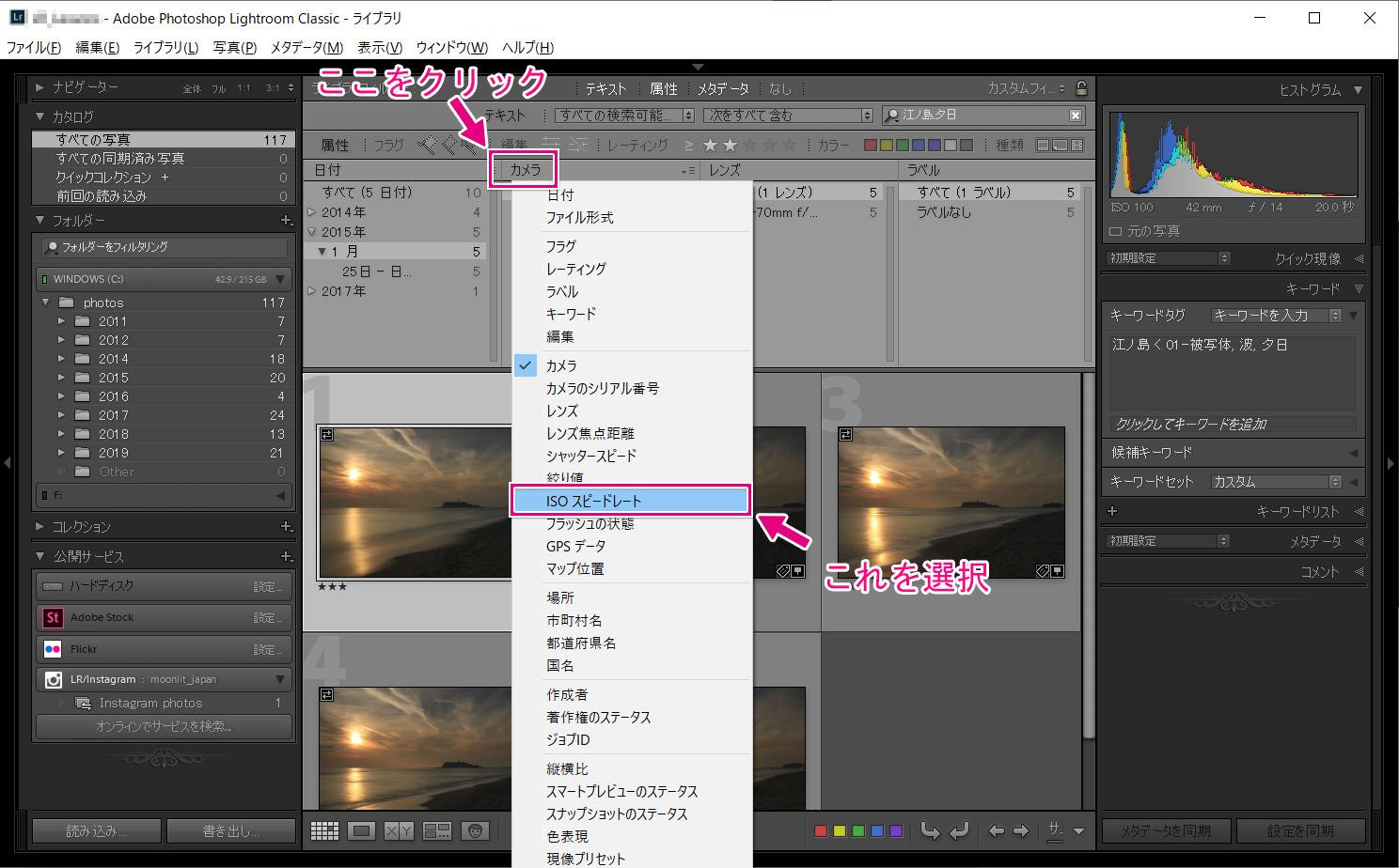 Lightroom画面_検索用-8
