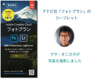 フォトプラン_Leaflet