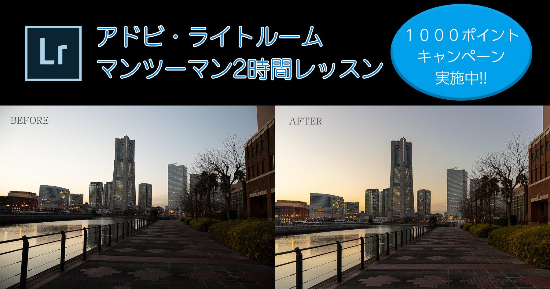 ライトルームレッスン(川崎開催)受講キャンペーンのお知らせ