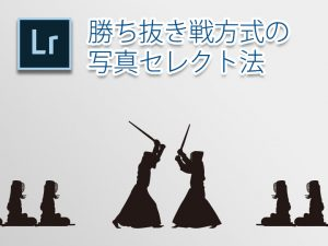 http://miyabi-pr.com/wp-content/uploads/2019/09/勝ち抜き戦方式の写真セレクト法-Featured.jpg