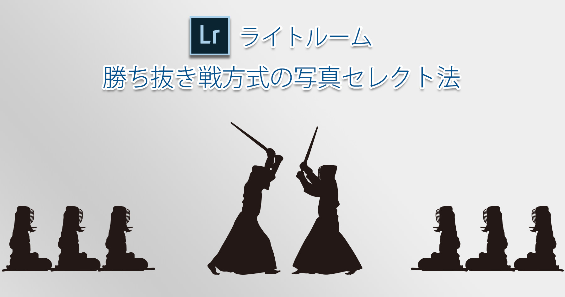 勝ち抜き戦方式の写真セレクト法-Main