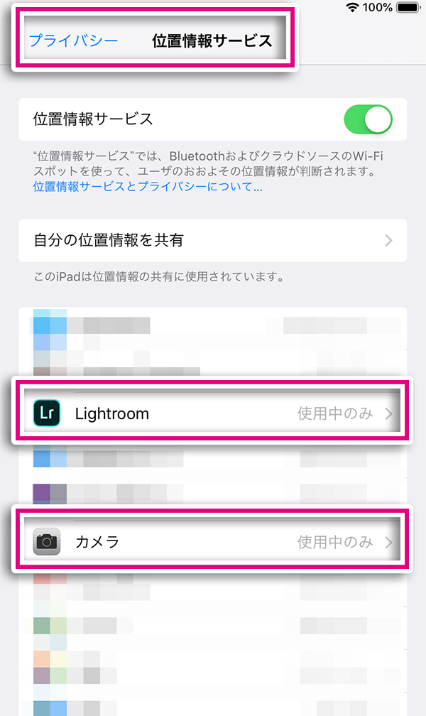 位置情報サービス_権限_iOS