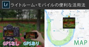Lightroom_Mobileの便利な活用法-Main