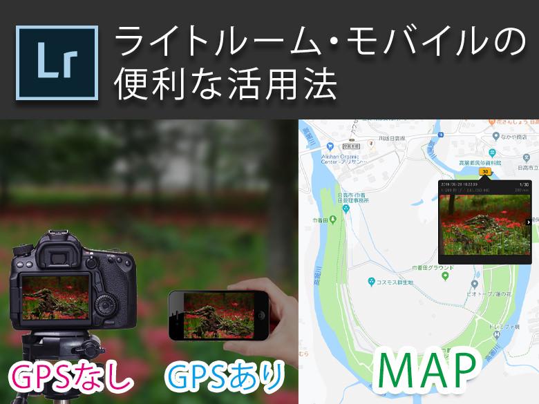 ライトルーム・モバイルの便利な活用法~撮影場所の位置情報を記録する