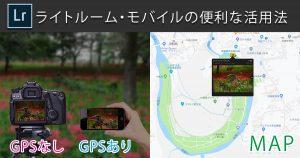 Lightroom_Mobileの便利な活用法-OGP