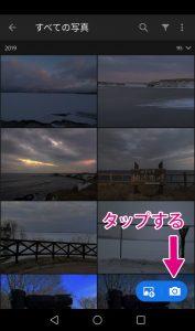 Lightroom_Mobile_カメラアイコン2