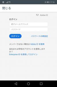 Lightroom_Mobile_ログイン画面