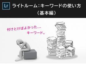 キーワードの使い方_基本編_Featured