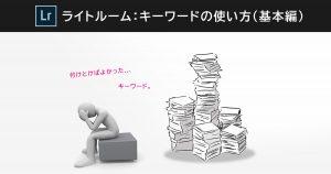 キーワード_基本編-OGP