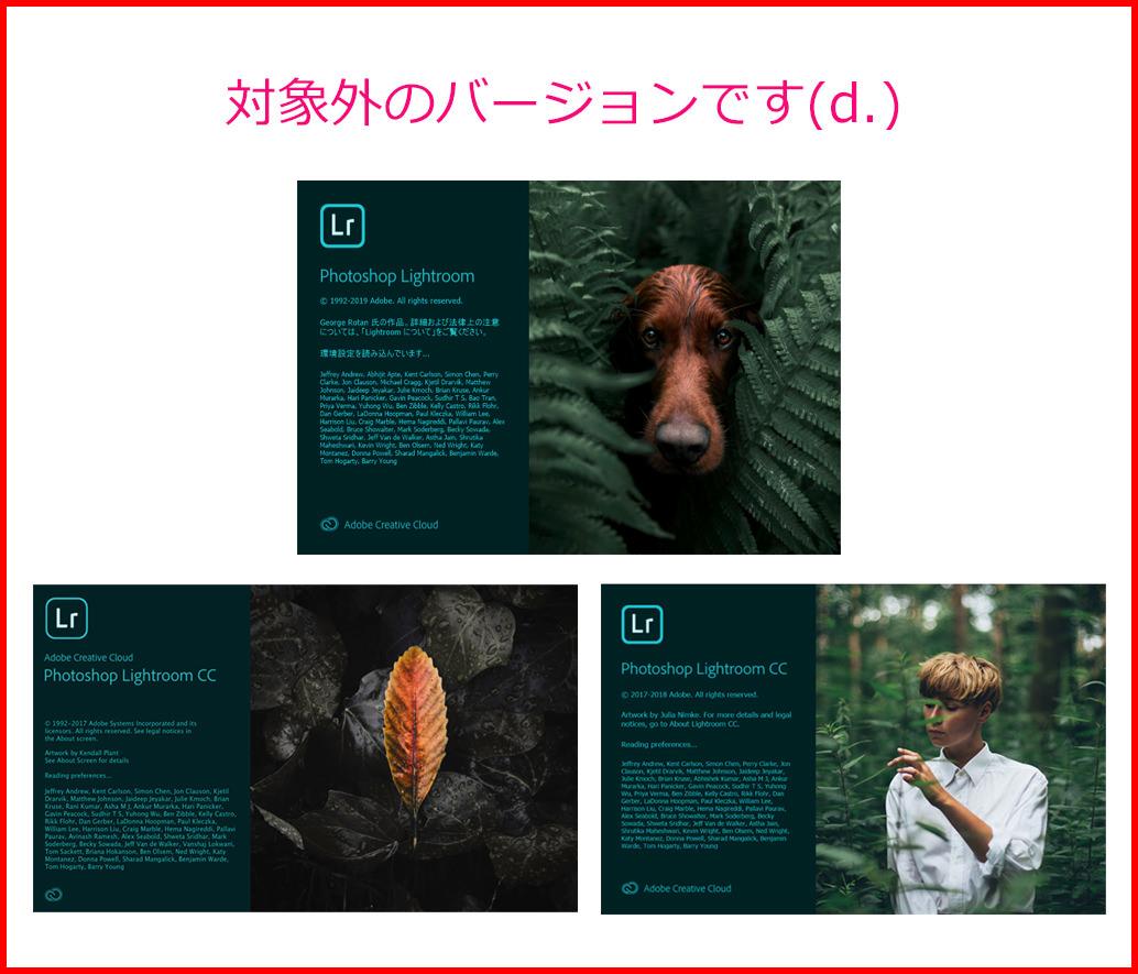 スプラッシュスクリーン_対象外_LR3