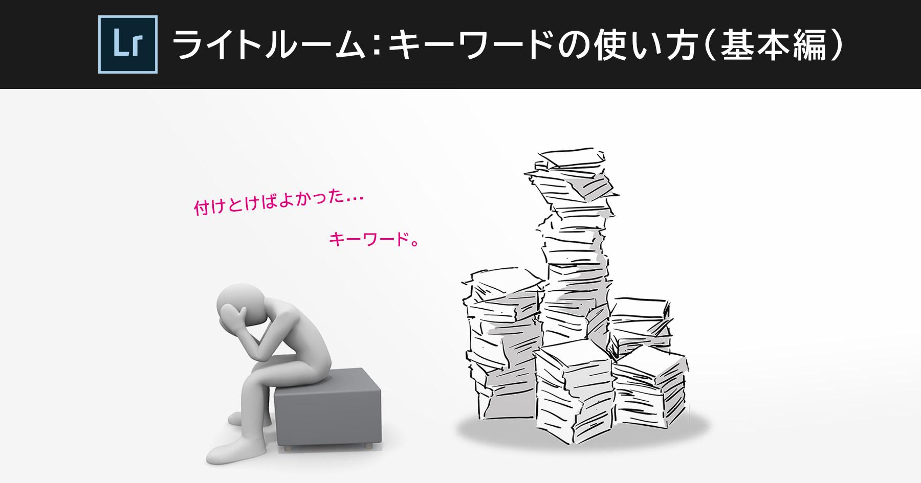 キーワード_基本編-Main