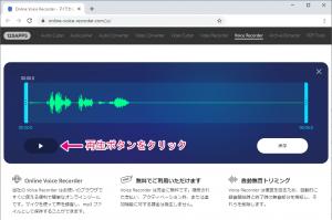 Online_Voice_Recorder_画面-再生ボタン