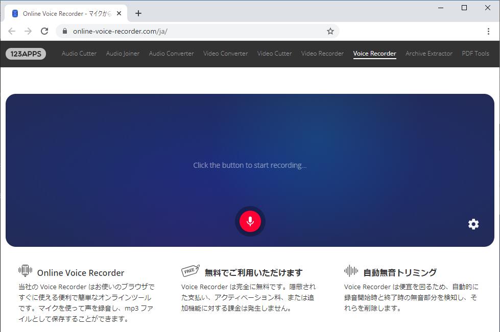 Online_Voice_Recorder_画面
