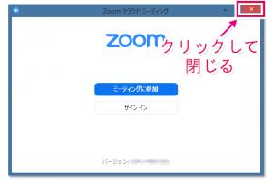 Zoom_ミーティングに参加