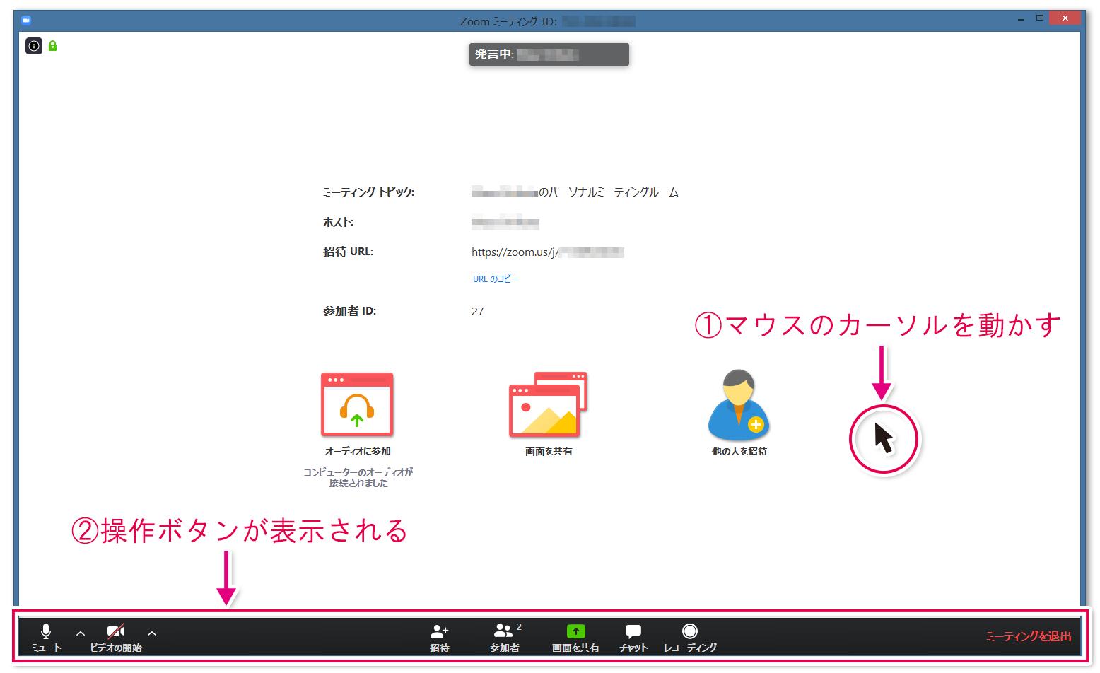 Zoom_最初の画面3_インターフェイスの表示