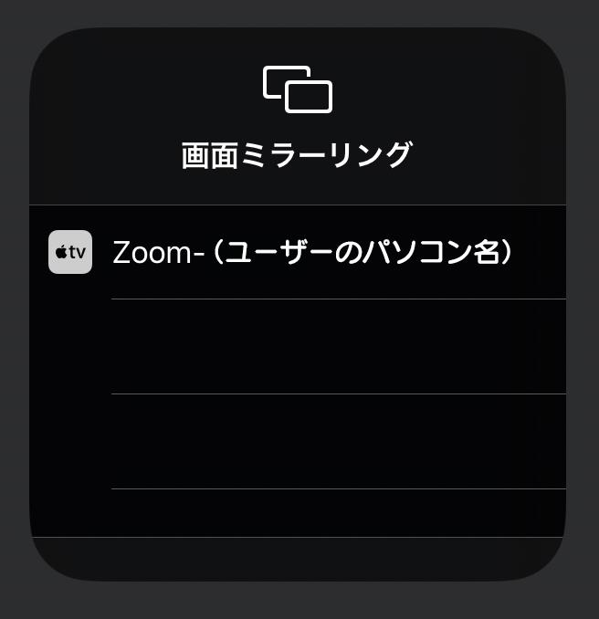 Zoom-ユーザーのパソコン名