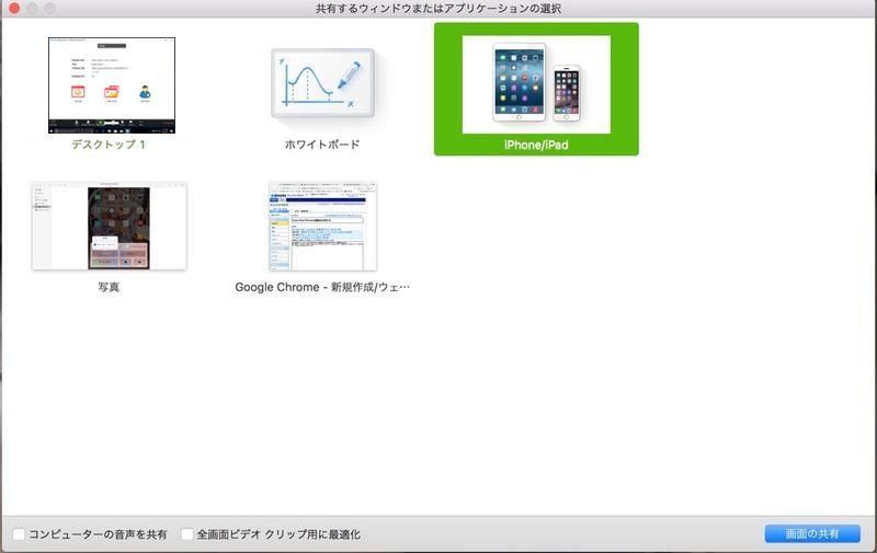 Zoom_画面共有_iPad_iPhone2