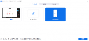 Zoom_iPad画面共有_Windows