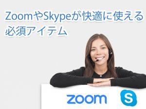ZoomやSkypeが快適に使える必須アイテム_Featured