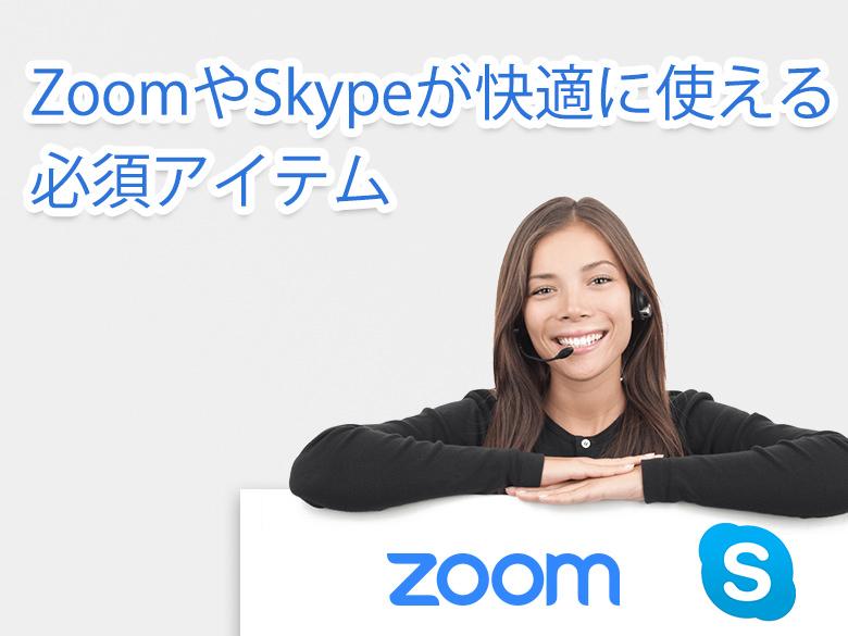 ZoomやSkypeが快適に使える必須アイテム