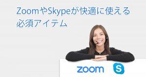 ZoomやSkypeが快適に使える必須アイテム_Main