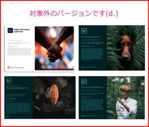 スプラッシュスクリーン-Lightroom-クラウドベース-v4